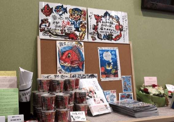 さかなクンの絵が飾っている店「鮨文」