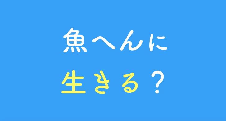 魚へんに生きる「鮏」の読み方や由来は?