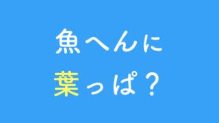 魚へんに葉っぱの漢字「鰈」の読み方や由来は?