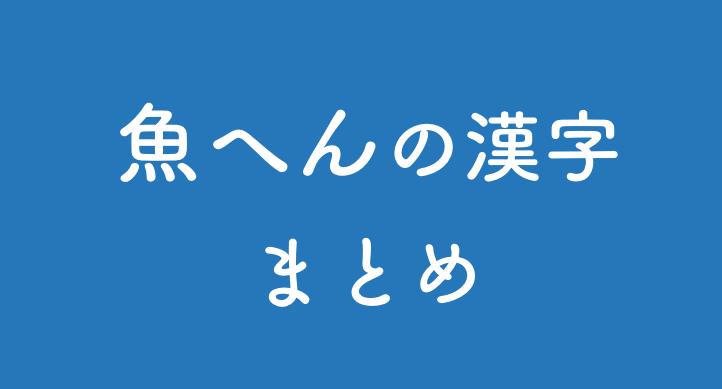 魚へんの漢字一覧表「141種類」まとめ!