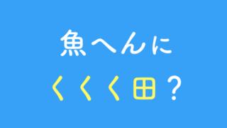 魚へんにくくく田の漢字「鯔」の読み方や由来は?