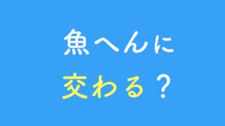魚へんに交わる漢字「鮫」の読み方や由来は?